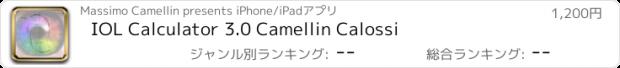 おすすめアプリ IOL Calculator 3.0 Camellin Calossi