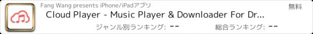 おすすめアプリ Cloud Player - Music Player & Downloader For Dropbox, Google Drive, OneDrive, Box and iPod Library