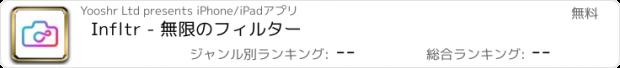 おすすめアプリ infltr - 無限のフィルター