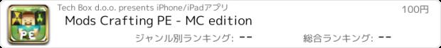 おすすめアプリ Mods Crafting PE - MC edition