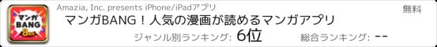 おすすめアプリ マンガBANG!