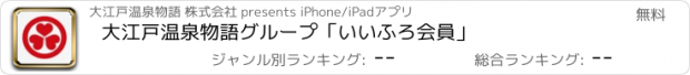おすすめアプリ 大江戸温泉物語グループ「いいふろ会員」