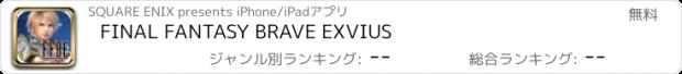 おすすめアプリ FINAL FANTASY BRAVE EXVIUS