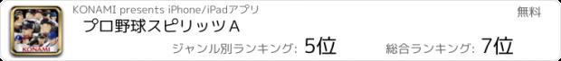 おすすめアプリ プロ野球スピリッツA