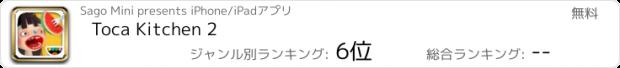 おすすめアプリ Toca Kitchen 2