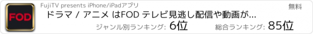 おすすめアプリ FOD / フジテレビオンデマンド