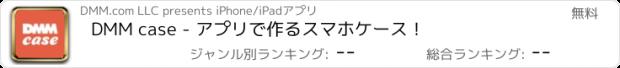 おすすめアプリ DMM case - アプリで作るスマホケース!
