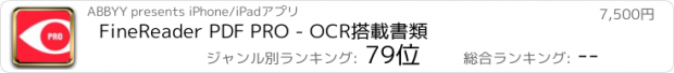 おすすめアプリ FineScanner PRO - OCR搭載書類 app