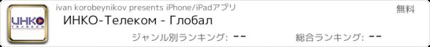 おすすめアプリ ИНКО-Телеком - Глобал