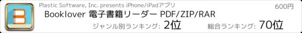 おすすめアプリ Booklover 電子書籍リーダー ZIP/RAR/PDF