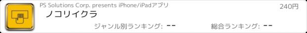 おすすめアプリ ノコリイクラ〜手持ち残高が一目でわかるおこづかい帳アプリ〜