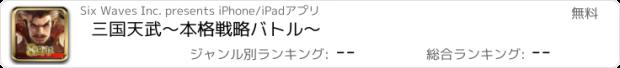 おすすめアプリ 三国天武~本格戦略バトル~