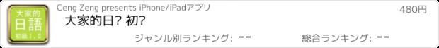 おすすめアプリ 大家的日语 初级