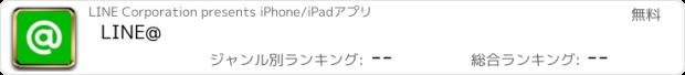 おすすめアプリ LINE@