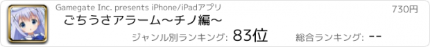 おすすめアプリ ごちうさアラーム~チノ編~