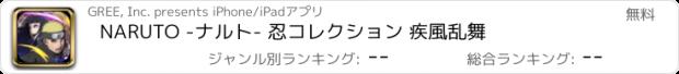 おすすめアプリ NARUTO -ナルト- 忍コレクション 疾風乱舞