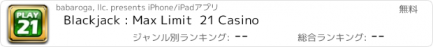 おすすめアプリ Blackjack : Max Limit  21 Casino