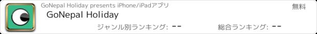 おすすめアプリ GoNepal Holiday