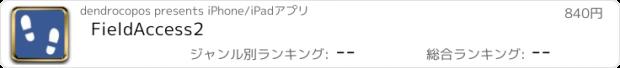 おすすめアプリ FieldAccess2