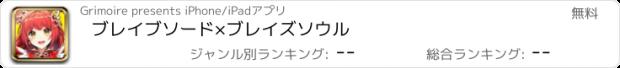 おすすめアプリ ブレイブソード×ブレイズソウル