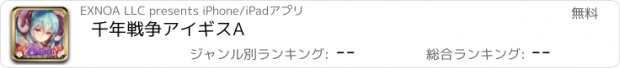 おすすめアプリ 千年戦争アイギスA 【本格シミュレーションRPG】