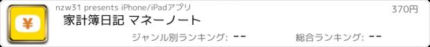 おすすめアプリ 家計簿日記 マネーノート