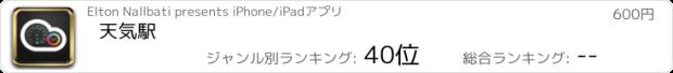 おすすめアプリ 天気駅