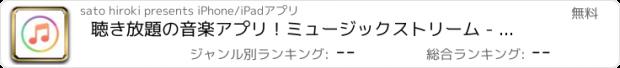 おすすめアプリ 聴き放題の音楽アプリ!ミュージックストリーム - MusicStream for YouTube