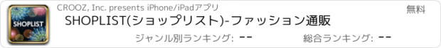おすすめアプリ SHOPLIST(ショップリスト)-ファッション通販