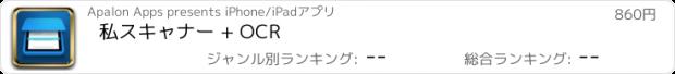 おすすめアプリ 私スキャナー + OCR