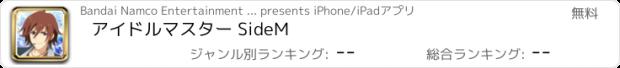 おすすめアプリ アイドルマスター SideM