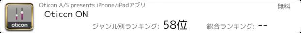 おすすめアプリ Oticon ON