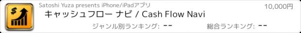 おすすめアプリ キャッシュフロー ナビ / Cash Flow Navi