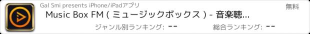 おすすめアプリ Music Box FM ( ミュージックボックス ) - 音楽聴き放題
