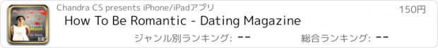 おすすめアプリ How To Be Romantic - Dating Magazine
