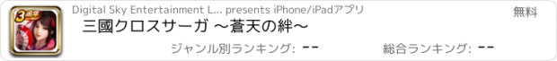 おすすめアプリ 三國クロスサーガ ~蒼天の絆~
