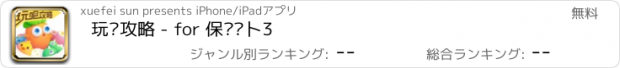 おすすめアプリ 玩吧攻略 - for 保卫萝卜3
