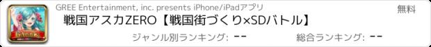 おすすめアプリ 戦国アスカZERO【戦国街づくり×SDバトル】
