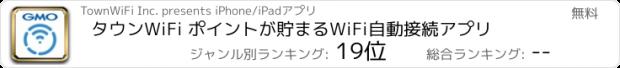 おすすめアプリ WiFi自動接続アプリ タウンWiFi by GMO