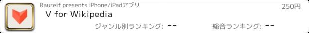 おすすめアプリ V for Wikipedia