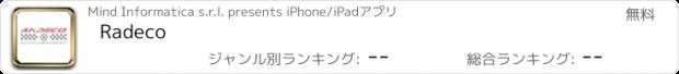 おすすめアプリ Radeco