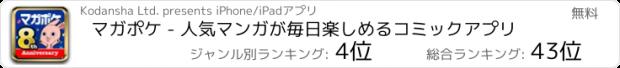 おすすめアプリ マガジンポケット - 人気漫画が毎日更新!マンガアプリ「マガポケ」